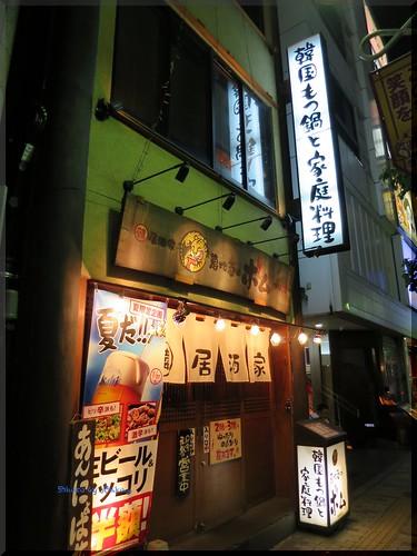 Photo:2014-07-14_T@ka.の食べ飲み歩きメモ(ブログ版)_【恵比寿】恵比寿のボム(韓国料理)恵比寿駅至近にリーズナブルに数多くの本格派韓国料理が頂ける店があります-11 By:logtaka