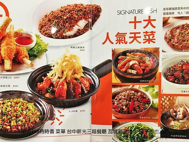 slan0218時時香 菜單 台中新光三越餐廳 瓦城新品牌 68
