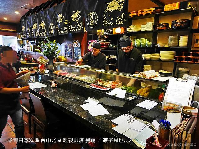 永青日本料理 台中北區 親親戲院 餐廳 5