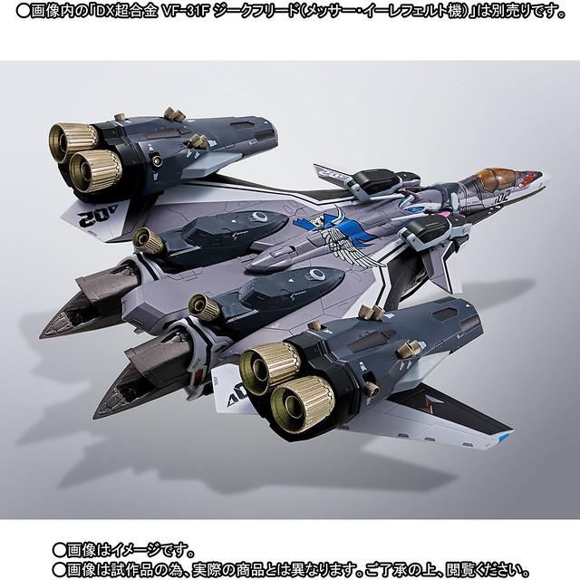 DX超合金 《超時空要塞Δ》VF-31F 齊格菲(梅薩機)專用 超級背包 Super Parts 擴充套件 スーパーパーツセット