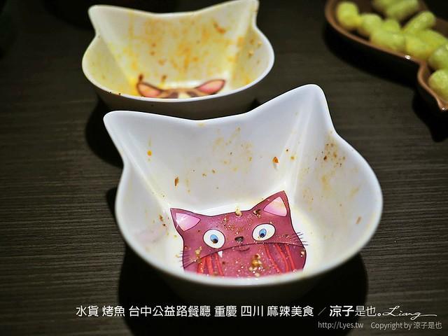 水貨 烤魚 台中公益路餐廳 重慶 四川 麻辣美食 37