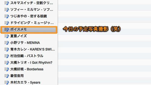 iTunes削除-1