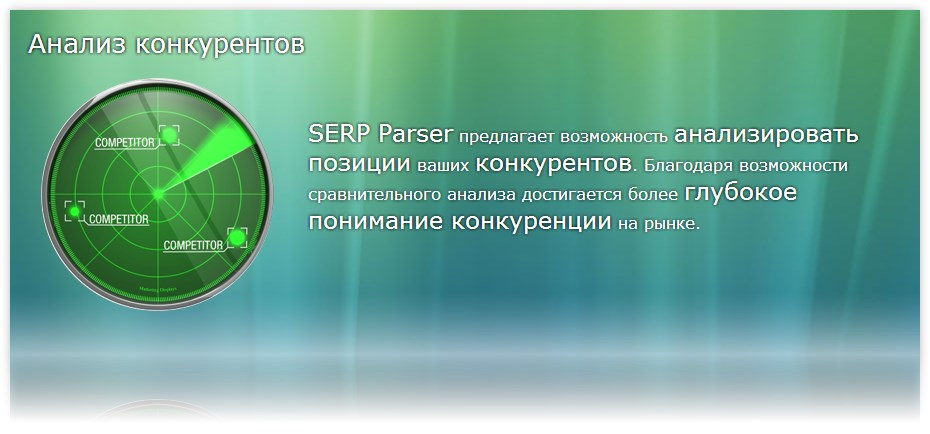 serpparser3