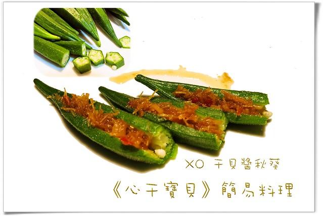 【XO醬秋葵】
