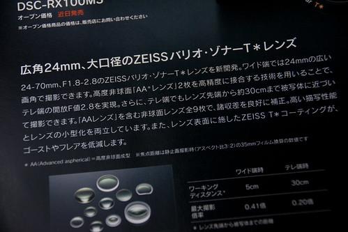 5/17 ソニーストア 大阪 DSC-RX100M3