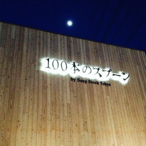 100本のスプーン(あざみ野)