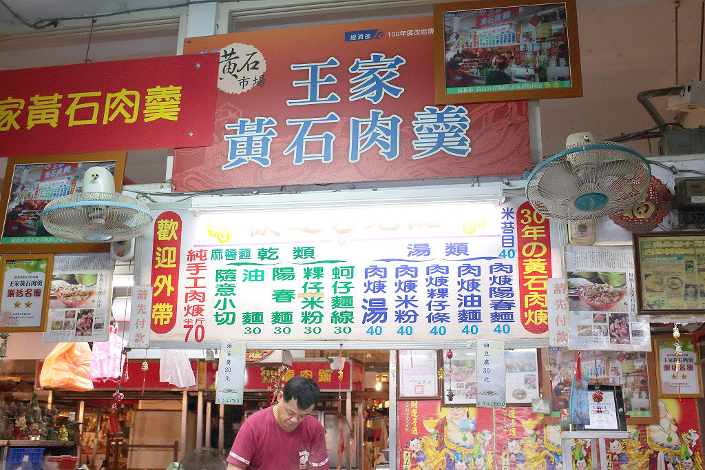 20140527板橋-王家黃石肉羹 (1)