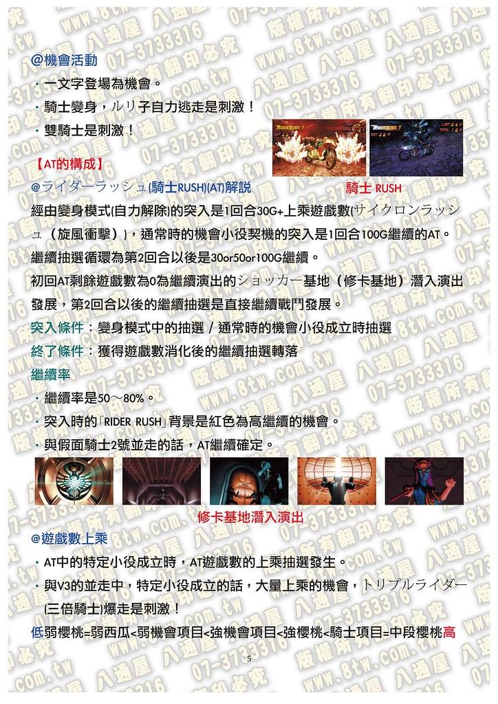 S0188假面騎士 中文版攻略_Page_06