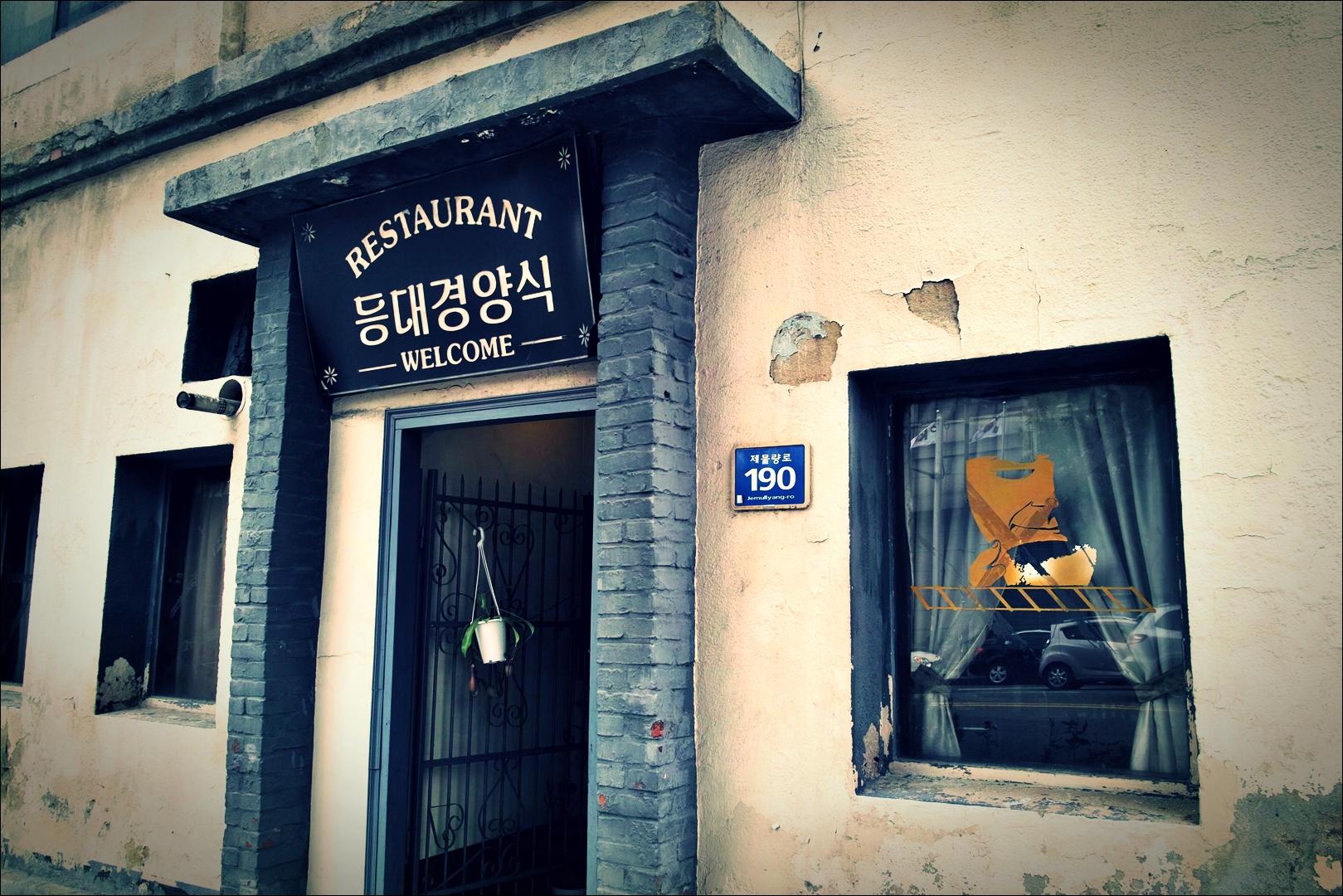 입구-'신포동 등대 경양식 lighthouse restaurant incheon'