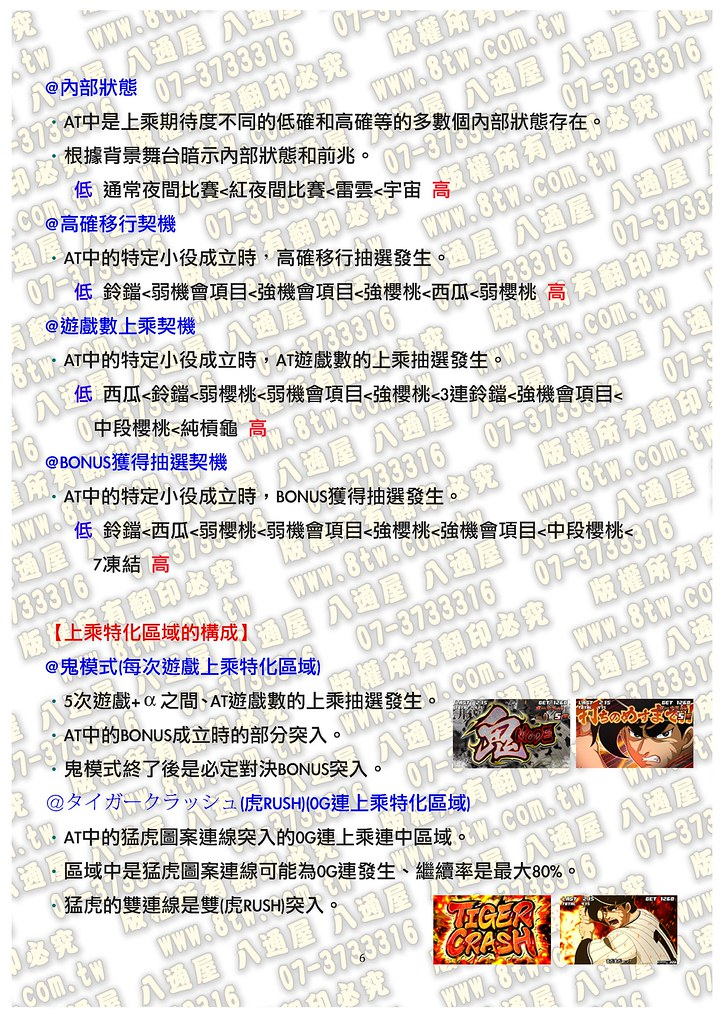 S0169巨人之星 猛虎花形 中文版攻略_Page_07
