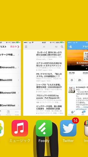 アプリの一覧画面