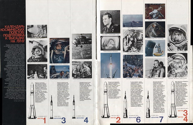 Страницы 44-45