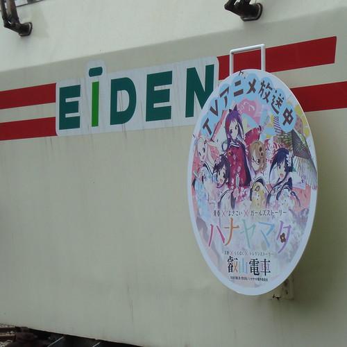 2014/07 叡山電車 ハナヤマタ ヘッドマーク車両 #10