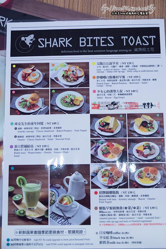 14.05.31-三重鯊魚咬吐司