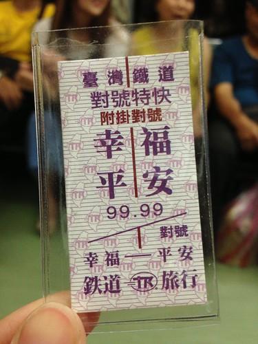 平溪一日遊 (1)