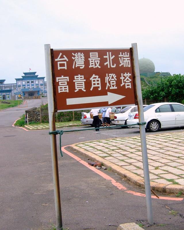 台灣最北端_富貴角燈塔