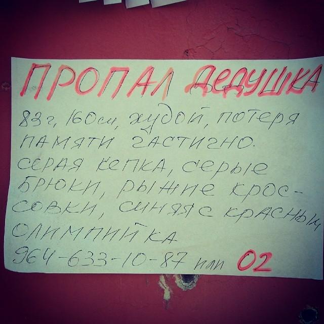 #Орехово-Зуево #розыск #поиск