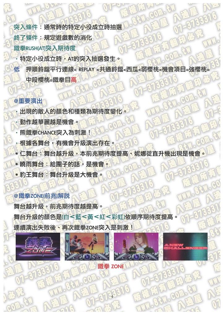 S0218鐵拳3rd 中文版攻略_Page_05