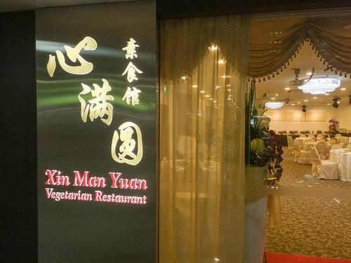 xin_man_yuan_exteriors