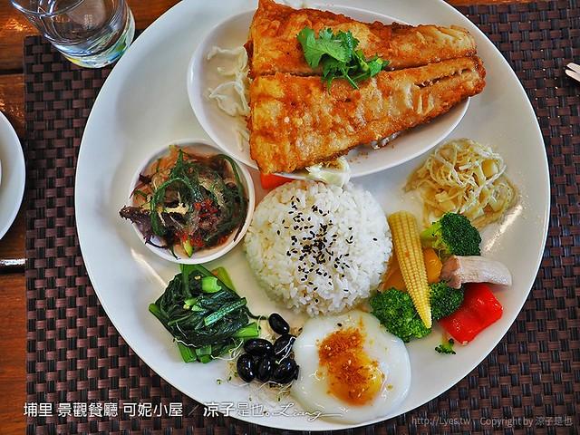 埔里 景觀餐廳 可妮小屋 12