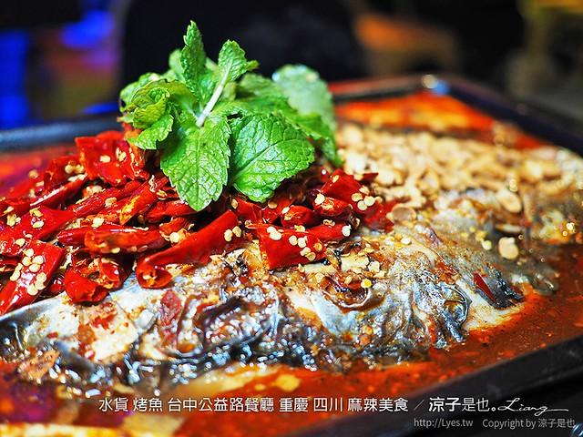 水貨 烤魚 台中公益路餐廳 重慶 四川 麻辣美食 7