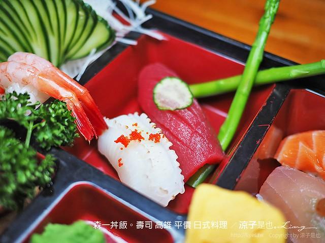 森一丼飯。壽司 高雄 平價 日式料理 28