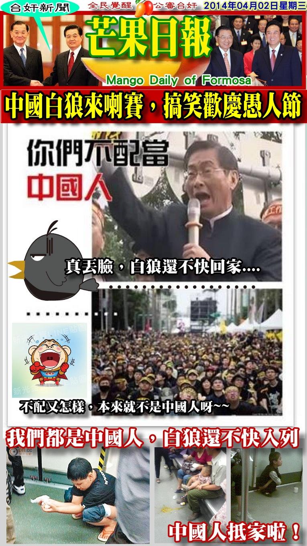 20140402芒果日報--台奸新聞--中國白狼來喇賽,搞笑歡慶愚人節