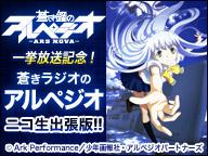 「蒼きラジオのアルペジオ」ニコ生出張版!!#4