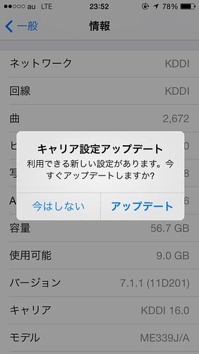 KDDI 16.0