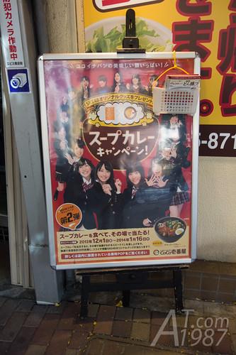 SKE48 x CoCoICHIBANYA