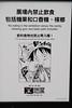 One Piece展-禁止