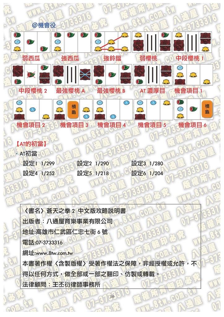 S0217蒼天之拳2  中文版攻略_Page_11
