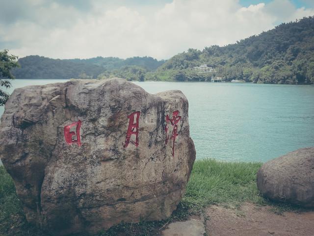 Sun Moon Lake Rock Sign