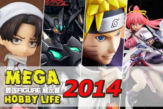 【排隊動線看這裡!】Mega Hobby Life! 模型大廠聯手打造,最新、最速、最強的Figure 展示會!!!