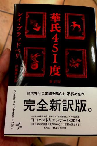 華氏451度新訳版