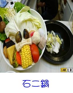 鳳山-石二鍋