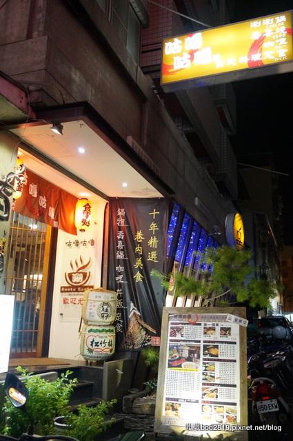 14621695501 ac76886a65 o - 【台中東海】咕嚕咕嚕-餐廳氣氛佳,鍋物不貴,壽喜燒可任選兩種肉!