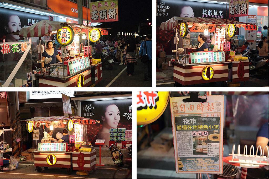 20140706-5嘉義正原味石頭餅 (2)