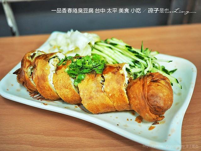 一品香春捲臭豆腐 台中 太平 美食 小吃 9