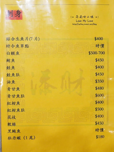 台北車站西門町附近美食餐廳添財日本料理 (25)