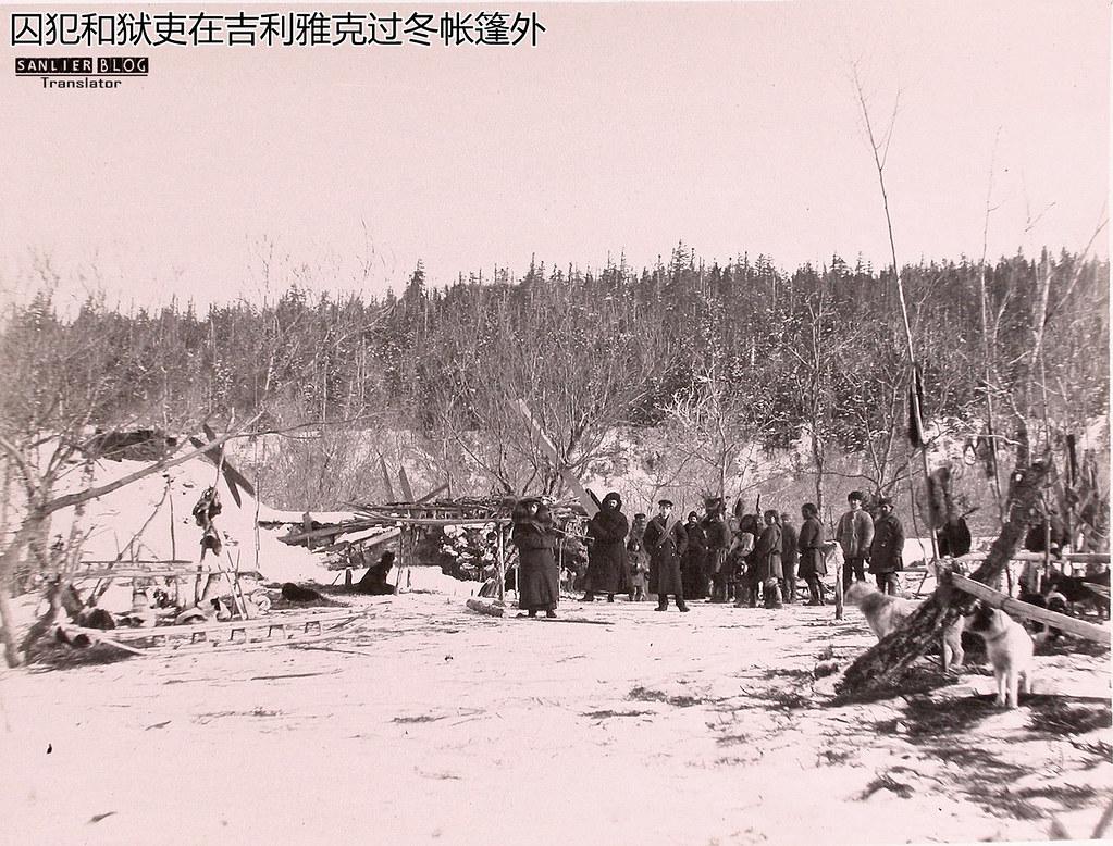 1891年萨哈林岛61