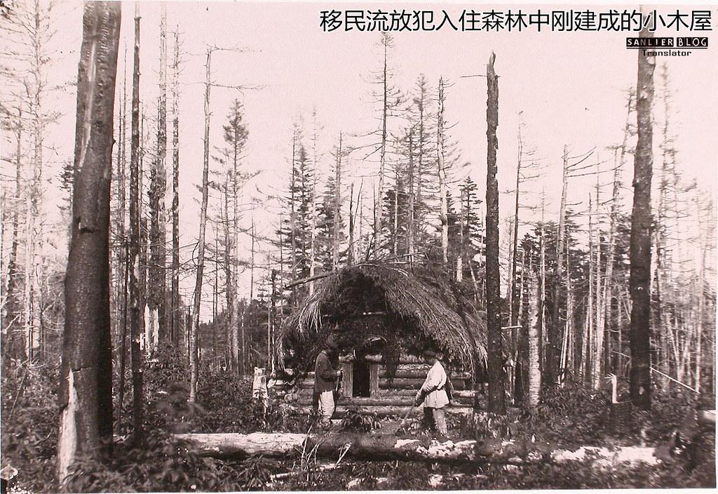 1891年萨哈林岛49