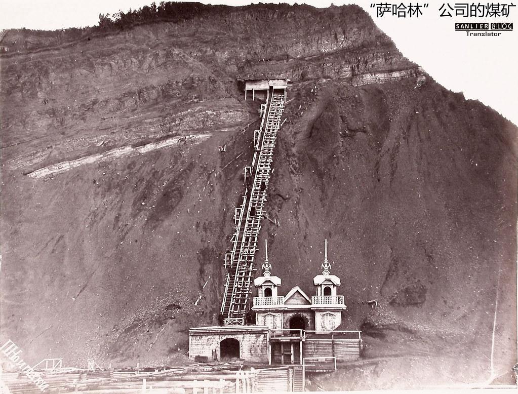 1891年萨哈林岛25