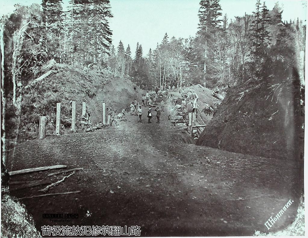 1891年萨哈林岛15