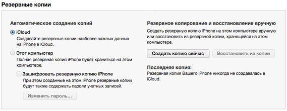 резервная копия iOS 8