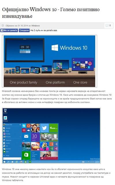 Официјално Windows 10 - Големо позитивно изненадување
