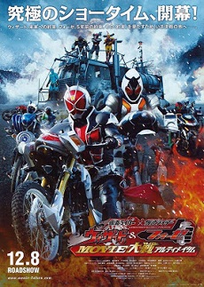 Kamen Rider × Kamen Rider Wizard & Fourze: Movie War Ultimatum - Kamen Rider × Kamen Rider Wizard & Fourze: Movie War Ultimatum