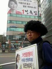 李喆宰在街頭進行落選運動。KFEM提供。