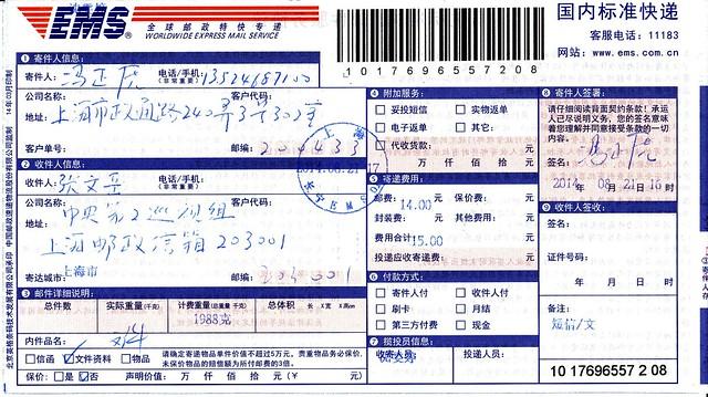 20140821-冯正虎致函中央第2巡视组组长张文岳