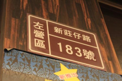 日本料理包廂食記-教師節讓老師在高雄松江庭餐廳吃到飽